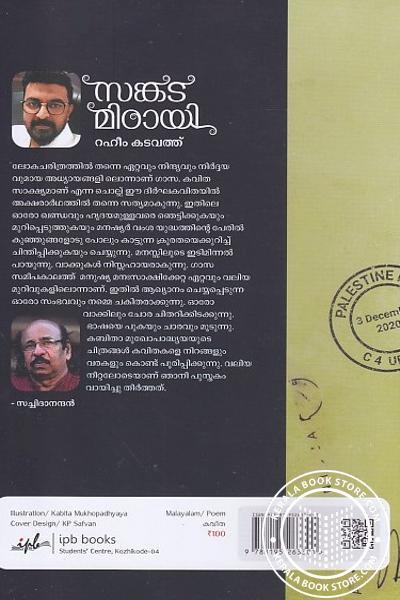 back image of സങ്കട മിഠായി