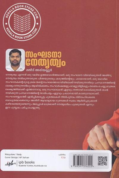 back image of സംഘടനാ നേതൃത്വം