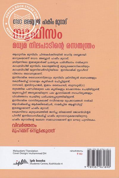 back image of സൂഫിസം മധ്യമ നിലപാടിന്റെ രസതന്ത്രം