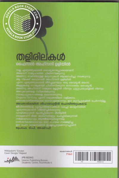 back image of Thalirilakal