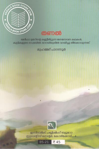 back image of തണല്