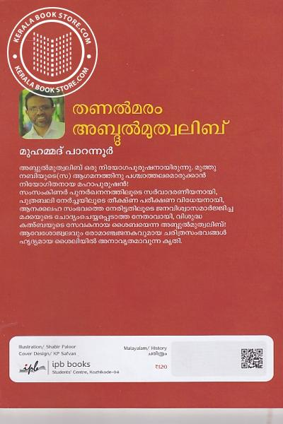 back image of തണല് മരം അബ്ദുള് മുത്വലിബ്