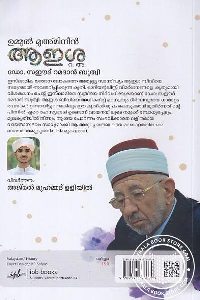 back image of ഉമ്മുല് മു അമിനിന് ആയിശ-റ-