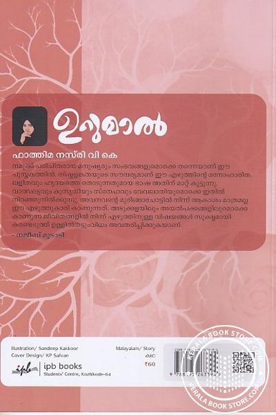back image of ഉറുമാല്
