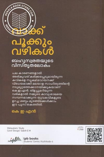 back image of വാക്ക് പൂക്കും വഴികള്