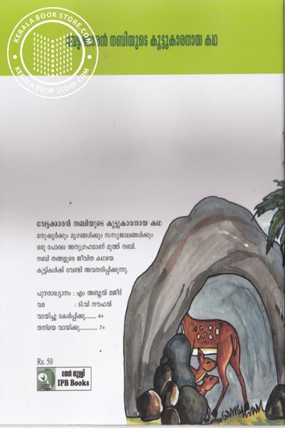 back image of Vettakkaran Nabi yute Koottukkaranaya Katha
