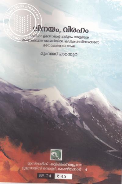 back image of Vinayam Viraham