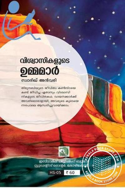 back image of വിശ്വാസികളുടെ ഉമ്മമാര്