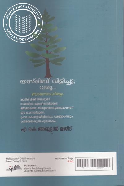 back image of യസ്രിബ് വിളിച്ചു വരൂ