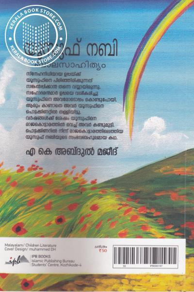 back image of യൂസഫ് നബി-അ-
