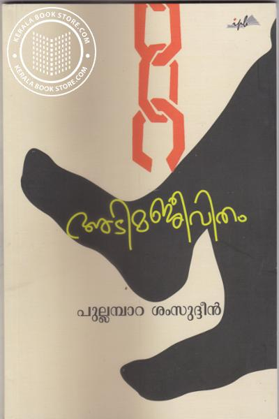 Cover Image of Book Adimajeevitham