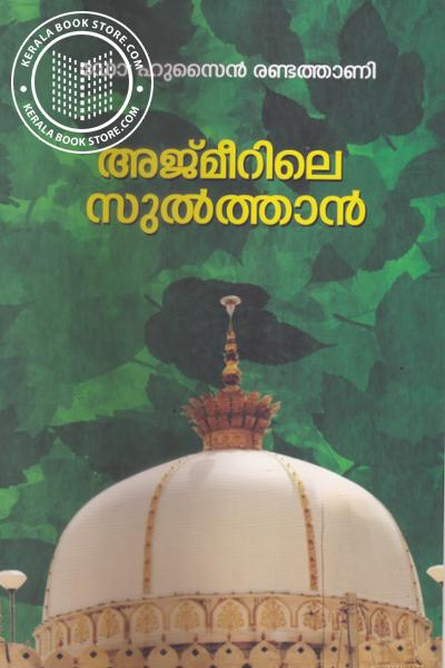 Image of Book Ajmeerile Sulthan
