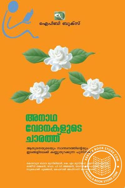 Cover Image of Book Anadhavedanakalude Charath
