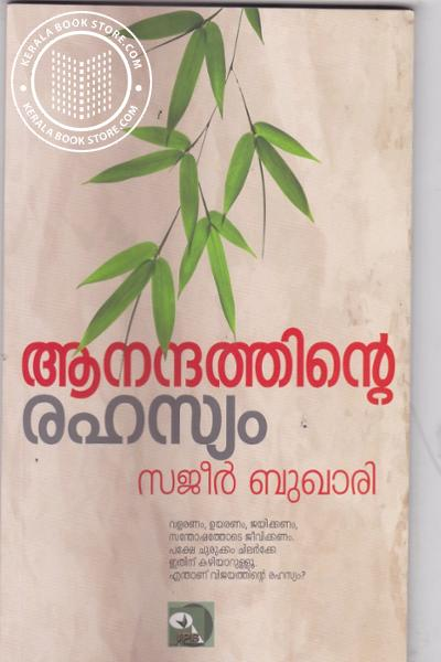 Cover Image of Book Anandathinte Rahasyam