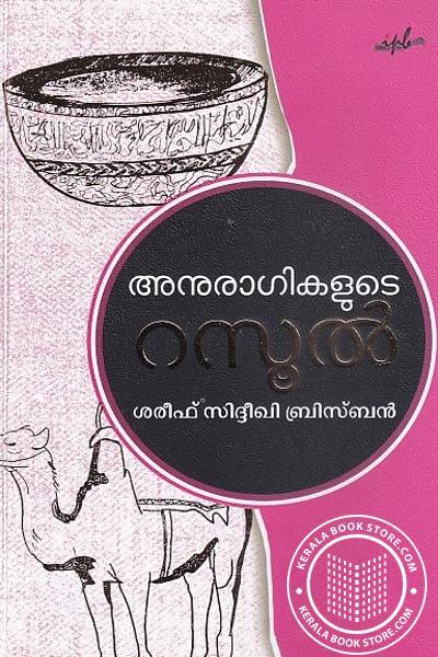 Cover Image of Book അനുരാഗികളുടെ റസൂല്