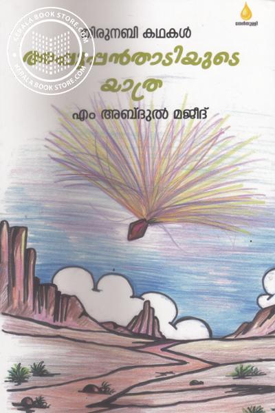 Cover Image of Book Appooppanthadiyute Yatra