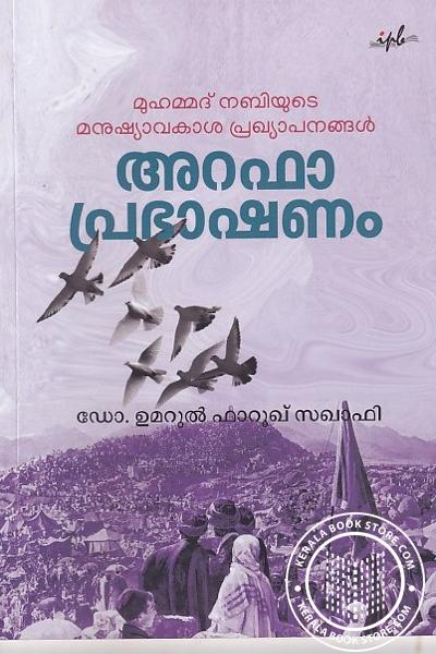 Cover Image of Book അറഫാ പ്രഭാഷണം