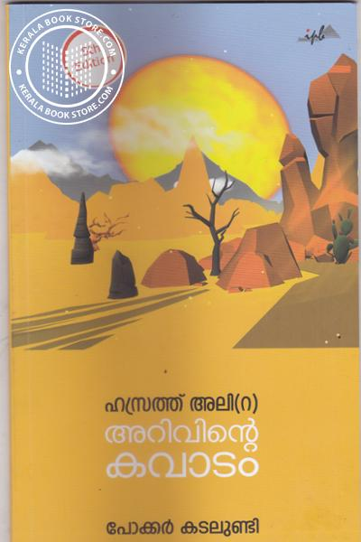 Image of Book Arivinte Kavadam