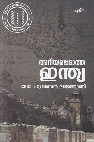 Cover Image of Book Ariyappedatha India