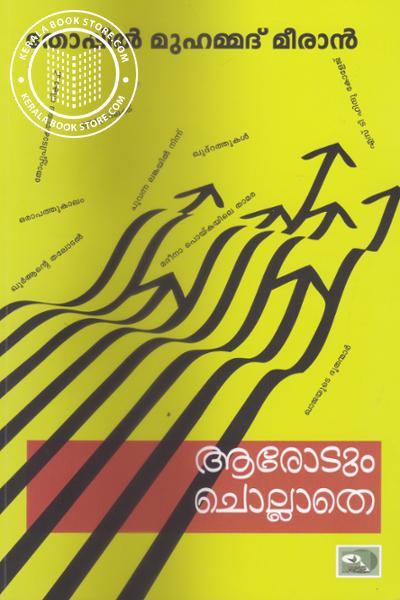 Cover Image of Book Arodum Chollathe
