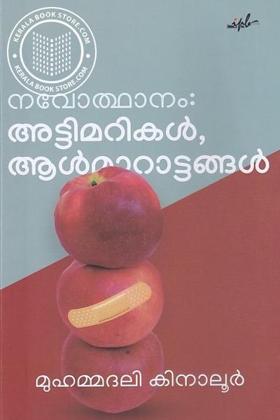 Cover Image of Book അട്ടിമറികള് ആള്മാറാട്ടങ്ങള്