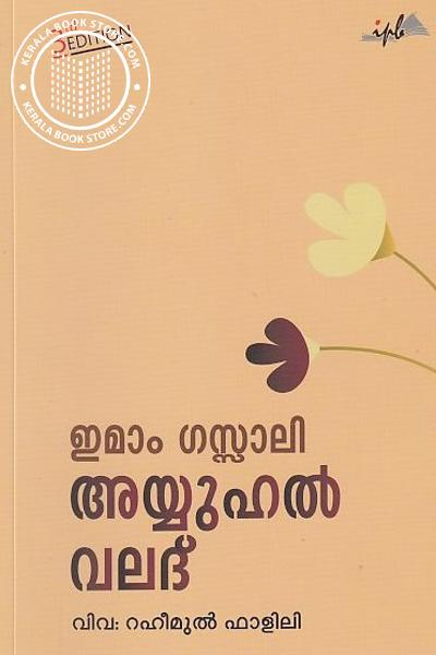 Cover Image of Book അയ്യുഹല്‍