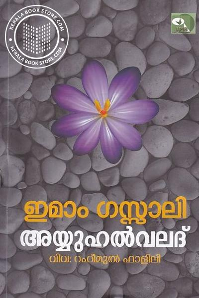 Cover Image of Book Ayyuhal Valad