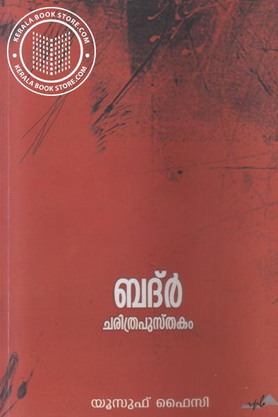 Cover Image of Book Badr Charithra Pusthakam