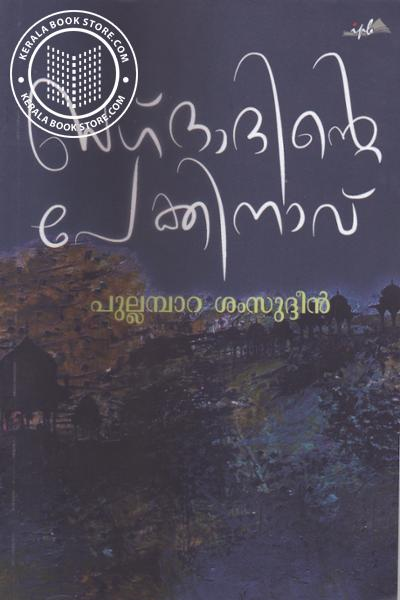 Cover Image of Book Bagdadinte Pekinavu