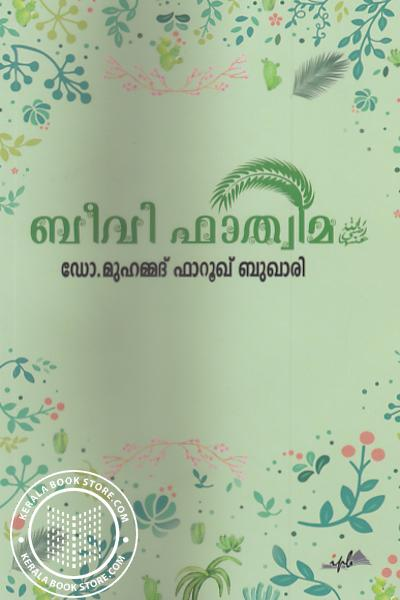 Cover Image of Book ബീവി ഫാത്വിമ