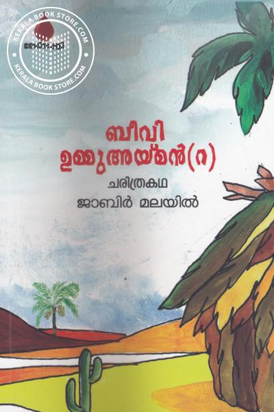 Cover Image of Book Beevi Ummu Aimam