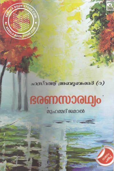 Cover Image of Book Bharana Sarathyam