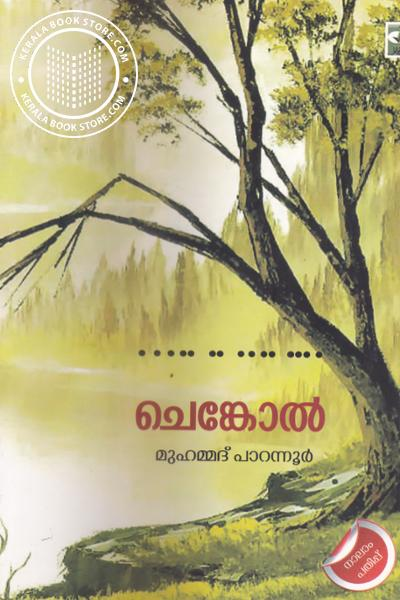 Cover Image of Book ചെങ്കോല്