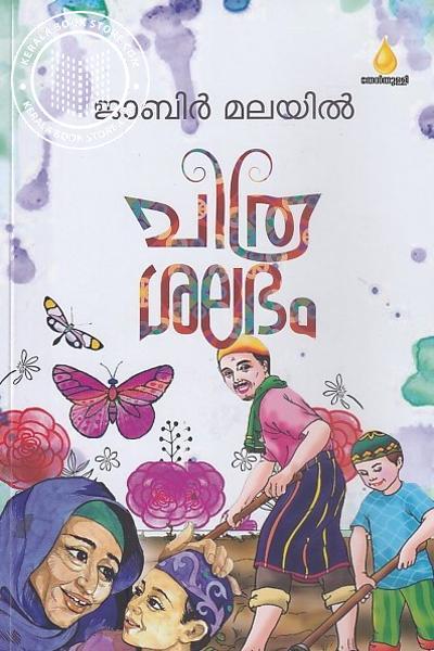Cover Image of Book ചിത്രശലഭം