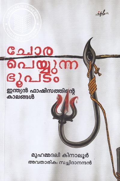 Cover Image of Book ചോര പെയ്യുന്ന ഭൂപടം