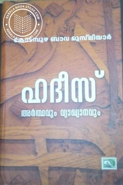 Cover Image of Book Hadhees Ardhavum Vyakhanavum