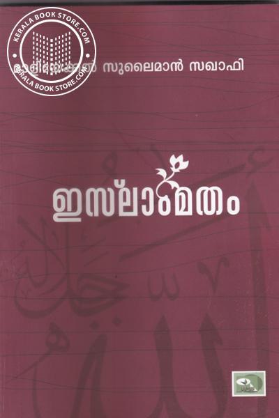 Cover Image of Book ഇസ്ലാംമതം