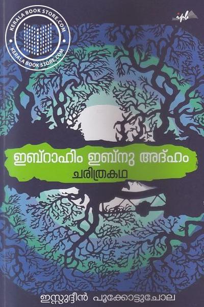 Cover Image of Book Ibraheem Ibinu Adham Charitrakatha