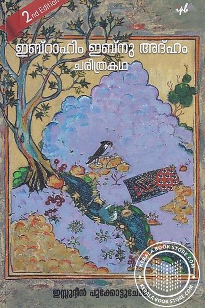 Image of Book ഇബ്റാഹിം ഇബ്നു അദ്ഹം ചരിത്രകഥ