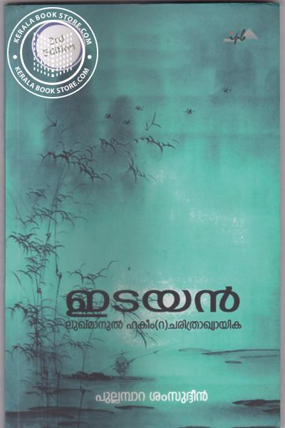 Cover Image of Book ഇടയന്‍