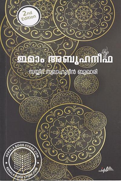 Cover Image of Book ഇമാം അബൂഹനീഫ