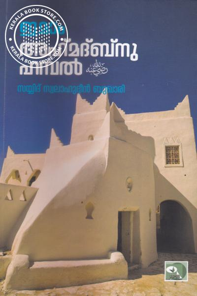 Cover Image of Book Imam Ahmadu Binu Hambel