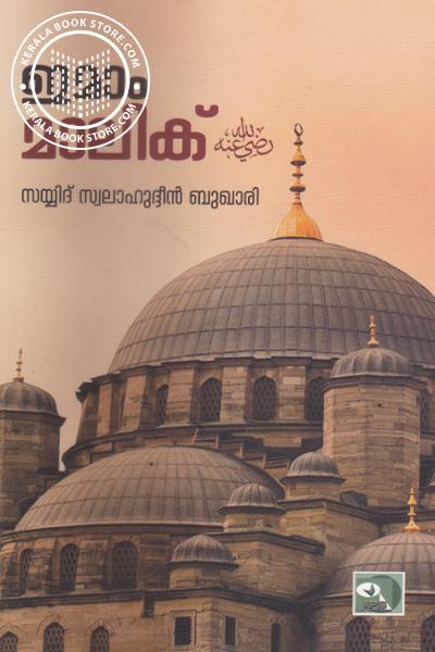 Cover Image of Book Imam Malik