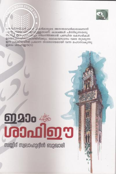 Cover Image of Book Imam Shafee