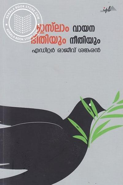 Cover Image of Book Islam Vayana Bheethiyum Neethiyum