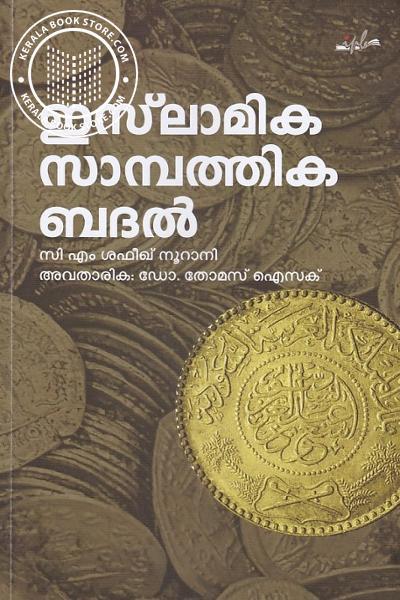 Cover Image of Book ഇസ്ലമിക സാമ്പത്തിക ബദല്