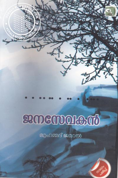 Image of Book Janasevakan