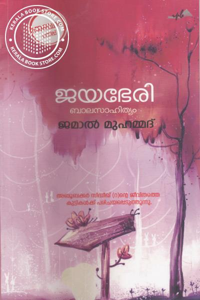 Cover Image of Book ജയഭേരി