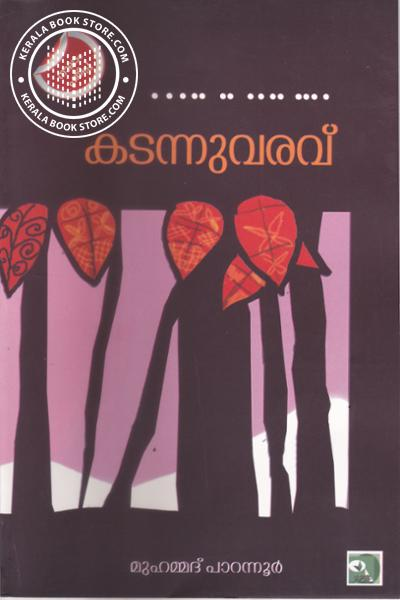 Image of Book Kadannu Varavu