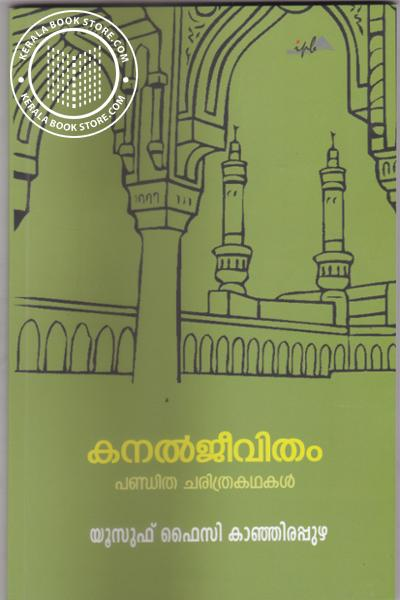 Image of Book Kanal Jeevitham